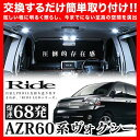 AZR60系 ヴォクシー H13.11-H19.5 RIDE LEDルームランプ 68発 5点