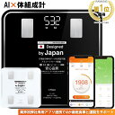 体重計 スマホ連動 bluetooth 送料無料 iOS/Androidアプリで健康管理 登録無制限...