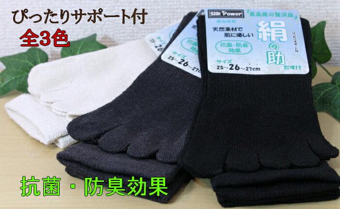 絹の助 5本指ソックス 25〜27cm メンズ シルク混 サポート付 抗菌防臭効果 ※新生活応援※