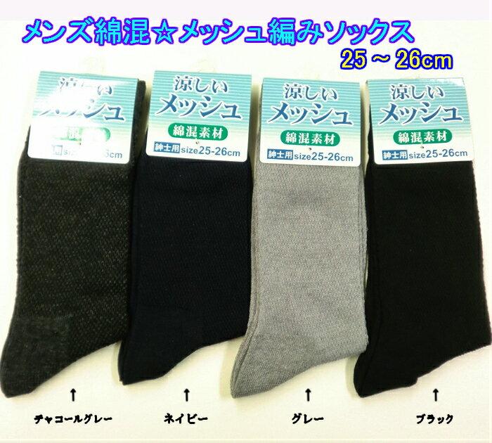 メンズ靴下 ビジネスソックス メッシュ編みソックス 綿混 クルー丈 25〜26cm 紳士 新商品 夏のおすすめ