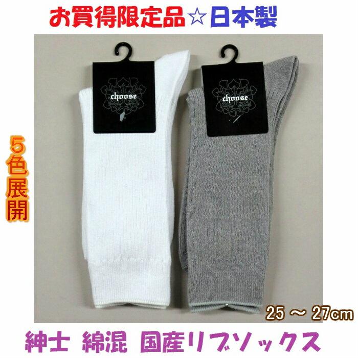靴下 日本製 ビジネスソックス メンズ リブソックス 25〜27cm 綿混 クルー丈 国産 新生活応援
