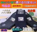選べる 破れにくい 靴下 日本製 セット メンズ 10足セッ...