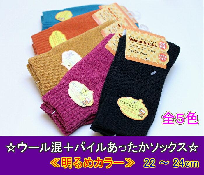 レディース靴下 ダブルであったか ウール混+パイル編み あったかソックス 明るめカラー 靴下 22〜24cm レディース 防寒 秋冬おすすめ あったか 暖かい