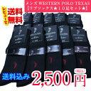 【☆75%オフ☆】◆宅急便送料無料◆POLO ポロ リブソックス 10足セット メンズ 靴下 25?