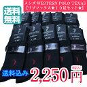 POLO ポロ 靴下 セット メンズソックス ブランド 10足セット メンズ リブソックス 25