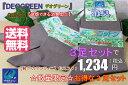 グンゼ GUNZE 靴下 セット 3足セット メンズ ビジネスソックス DEOGREEN デオグリーン ダークベージュ 無地 ソフトくちゴム 25〜26cm ..