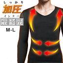 ショッピング加圧シャツ 加圧シャツ メンズ 長袖 加圧インナー 発熱 保温 スポーツ 姿勢補助