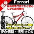 クロスバイク人気お勧めおすすめ 激安700c自転車通販 人気 クロスバイク27インチ自転車(じてんしゃ)   新品未使用です。 入学式、新生活に購入されます