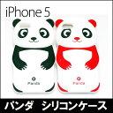 iphone5 ケース カバー シリコン パンダ 3Dシリコンカバー02P06jul13
