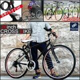 【!クロスバイク 自転車 26インチ 人気自転車 通販 シマノ6段変速TOPONE自転車 カギ ライト付 スポーツバイクアウトドアクロスバイクおすすめ 超軽量MCR266