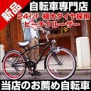 【送料無料】LP-24NBD-H Lupinus 24インチ ビーチクルーザー 自転車 スポーツクルーザー ルピナス 24BC