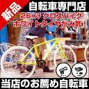 【送料無料】クロスバイク RY-266CN-H RAYSUS 26インチ 自転車 シマノ6段変速 可動式ハンドルステム採用 ホワイトタイヤが人気! 前後V..