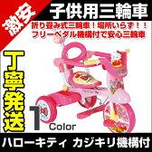 ハローキティ 子供用三輪車 人気 お誕生日プレゼントに最適です。  ハローキティ オールインワン+F