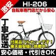【送料無料】折りたたみ自転車20インチ楽天ランキング入賞折りたたみ自転車HI-206 HI206