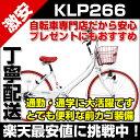 【着後レビューで空気入れプレゼント♪】自転車 26インチ シティサイクル 26インチ 自転車 人気 お勧め おすすめ 自転車 KLP266新生活入学祝02P02Mar14