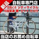 シティサイクル 通勤 通学 自転車 当店は新品未使用品です 別売りですがPALMY LEDブルーをセットにすることもできます