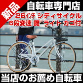 シティサイクル 自転車 26インチ シマノ6段変速 カゴ カギ ライト標準装備 シティサイクル ままちゃり 入学式や新生活にいかがですか 【自転車 】楽天激安価格自転車通販 マイパラス M-501