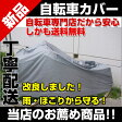 自転車カバー (改) 送料無料 自転車カバー 大サイズ 雨・ホコリから守る 盗難対策に便利