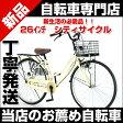 シティサイクル おしゃれ 26インチ シンプルな自転車 便利なカゴ付き入学式や新生活にいかがですか?M-513