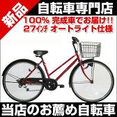シティサイクル おしゃれ ギア付 27インチ 完成品 自転車 オートライト シマノ6段変速 カゴ カギ ライト 自転車通販 LP-276TA Lupinus (ルピナス)27-TA 【完成車でお届け】