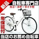 当店は新品未使用品です 自転車 シティサイクル プレゼントにも最適 別売りですがPALMY LEDレッドをセットにすることもできます