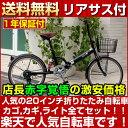 20インチ折りたたみ自転車プレゼントにも最適