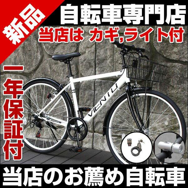自転車の クロス 自転車 カゴ : 大特価!】クロスバイク自転車 ...