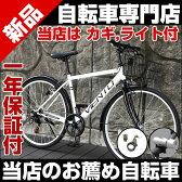 【送料無料!大特価!】クロスバイク 自転車 26インチ シマノ 6段変速 当店は、カゴ ライト カギ付き【楽天 激安 自転車 通販 クロスバイクおすすめ】