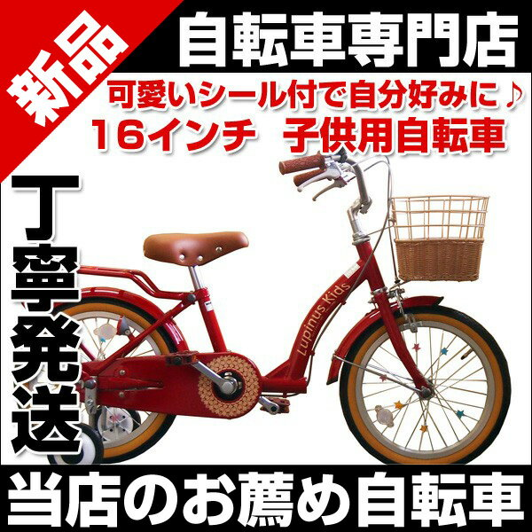 自転車の 子供 自転車 おしゃれ : 供用自転車16インチ子供自転車 ...