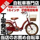 【送料無料】LP-16NKN-H Lupinus 16インチ子供自転車 子ども用自転車 じてんしゃ 幼児用自転車 街乗り おしゃれ 補助輪 カゴ付 新生活や入学式にいかがですか 籐風前カゴ 女の子 パイプキャリア