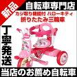 ハローキティ 子供用三輪車 人気 お誕生日プレゼントに最適です。  ハローキティ ハローキティ オールインワンUP 0229