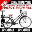 LP-266TD-H シティサイクル自転車 26インチ シマノ6段変速 カゴ カギ ライト ままちゃり 激安自転車通販 Lupinus(ルピナス)