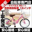 子供用自転車 16インチ子供自転車 (じてんしゃ) MD-11 幼児用自転車 激安 通販 自転車 通販 セール お洒落 街乗り おしゃれ 子ども 自転車 子供用 入学式、新生活に購入されます