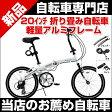 【送料無料】折りたたみ自転車 20インチ 折り畳み自転車 ライト カギ 泥除け付 軽量 アルミフレーム 自転車 20インチ シマノ6変速 シティサイクル BA-101 自転車