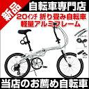 20インチアルミフレーム6段変速 折りたたみ自転車 別売りですがパナソニックLEDレッドをセットにすることもできます