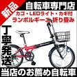 折りたたみ自転車 20インチ カゴ付 カゴ・LEDライト・カギ付 軽量 ランボルギーニ lamborghini TL-20