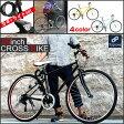 クロスバイク 26インチ 自転車 おすすめ自転車 MCR266-29 新生活に!プレゼントに!