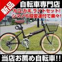 折りたたみ自転車 20インチ カゴ付 折り畳み自転車 シマノ...