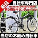 自転車 車体 折りたたみマウンテンバイク 26インチ 6段変速付き Raychell MTB-266R