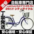 【お買い得】LP-266SD-H Lupinus 自転車 シティサイクル 26インチ シマノ6段変速 カゴ カギ ライト 激安自転車通販 じてんしゃ ままちゃり ルピナス 26-SU 通勤、通学に!