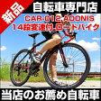 ロードバイク 車体 自転車 700C CANOVER カノーバー CAR-012 ADONIS(アドニス)