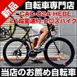 クロスバイク 車体 自転車 700C CANOVER カノーバー CAC-024 HEBE(ヘーべー)シリコンLEDフロントライト 装備