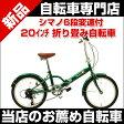 自転車 20インチ折りたたみ自転車 シマノ6段変速 TOPONEトップワン FL206-M33