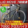 自転車 クロスバイク ロードバイク 超軽量 アルミフレーム クイックリリース シマノ7段 プレゼントに最適 LIG MOVE