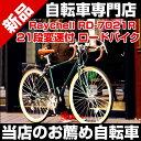 ロードバイク 自転車 700c シマノ21段変速 Raychell RD-7021R ドロップハンドル クロスバイク じてんしゃスタンド