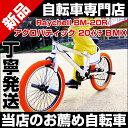 【送料無料】BMX ストリート ペグ スタンド 20インチ ジャイロ機構 ハンドル アルミペグ BMX Raychell レイチェル BM-20R ホワイト/オレンジ