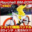 BMX 車体 自転車 20インチ ジャイロ機構ハンドル アルミペグ BMX Raychell レイチェル BM-20R