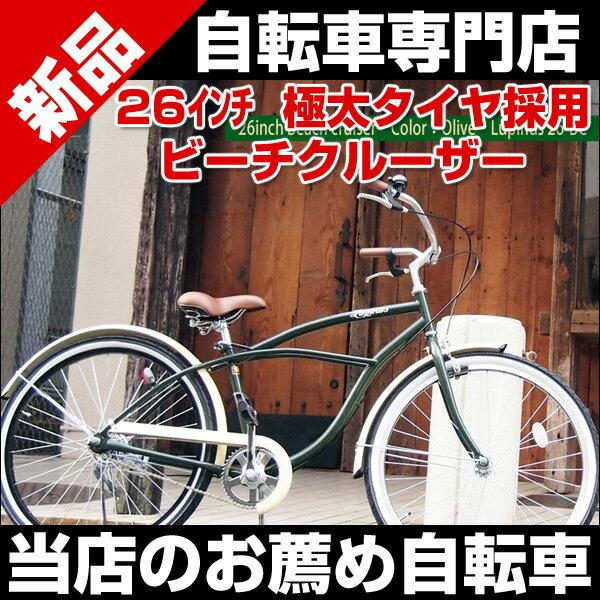 【送料無料】LP-26NBN-H Lupinus 26インチビーチクルーザー 自転車 26インチスポーツクルーザー 自転車通販 極太タイヤ ルピナス 26BC じてんしゃ 当店人気! 自転車 ビーチクルーザー 当店自転車は新品未使用品です! 別売りですがパナソニックLEDレッドをセットにすることもできますおおい