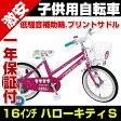 【送料無料】自転車 子供用自転車 16インチ サンリオ 1408 ハローキティ S 16 幼児車 カゴ 補助輪付 完成車でお届け 子ども用自転車