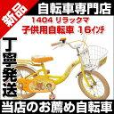 【送料無料】子供用自転車 車体 自転車 16インチ リラックマ16 1404